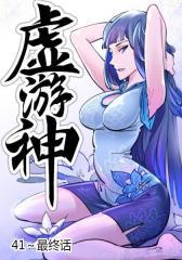 虚游神(41-最终话)