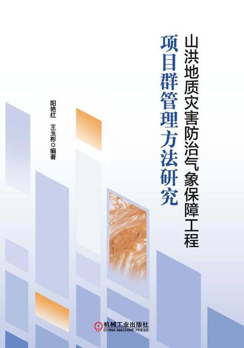 山洪地质灾害防治气象保障工程项目群管理方法研究
