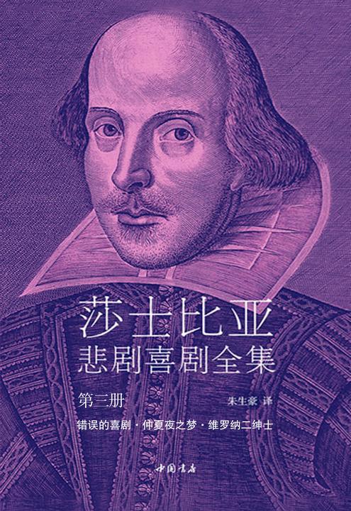莎士比亚悲剧喜剧全集3(错误的喜剧·仲夏夜之梦·维罗纳二绅士)
