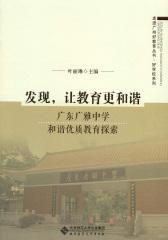 发现,让教育更和谐:广东广雅中学和谐优质教育探索