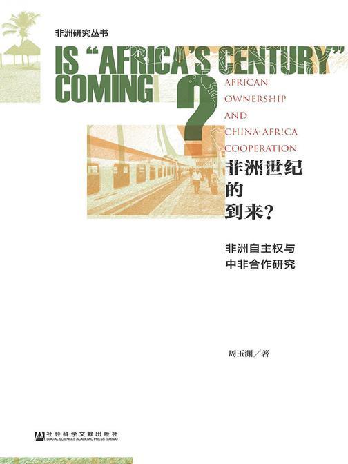 非洲世纪的到来?:非洲自主权与中非合作研究
