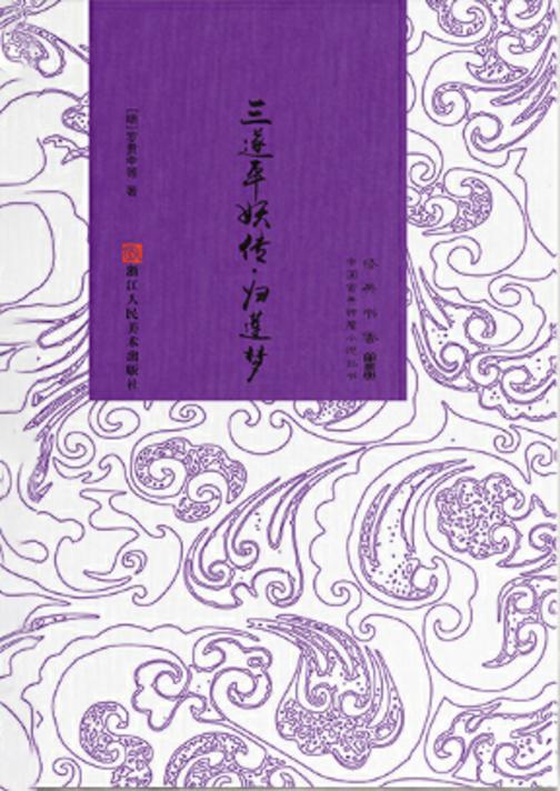 经典书香.中国古典神魔小说丛书:三遂平妖传.归莲梦