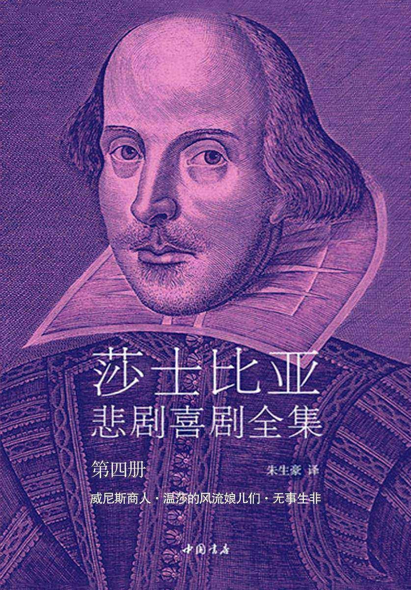莎士比亚悲剧喜剧全集4(威尼斯商人·温莎的风流娘儿们·无事生非)