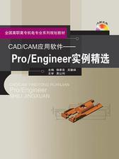 CAD CAM应用软件——Pro Engineer实例精选