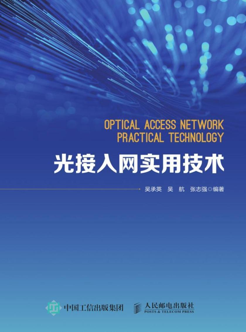 光接入网实用技术