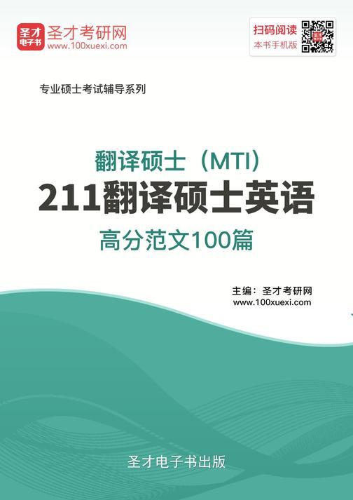 2018年翻译硕士(MTI)211翻译硕士英语高分范文100篇