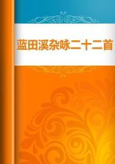 蓝田溪杂咏二十二首