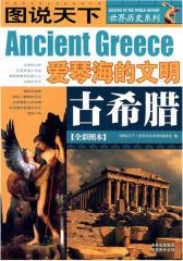 图说天下·世界历史古希腊(试读本)