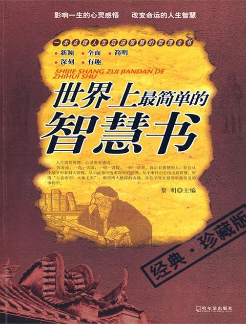 世界上最简单的智慧书