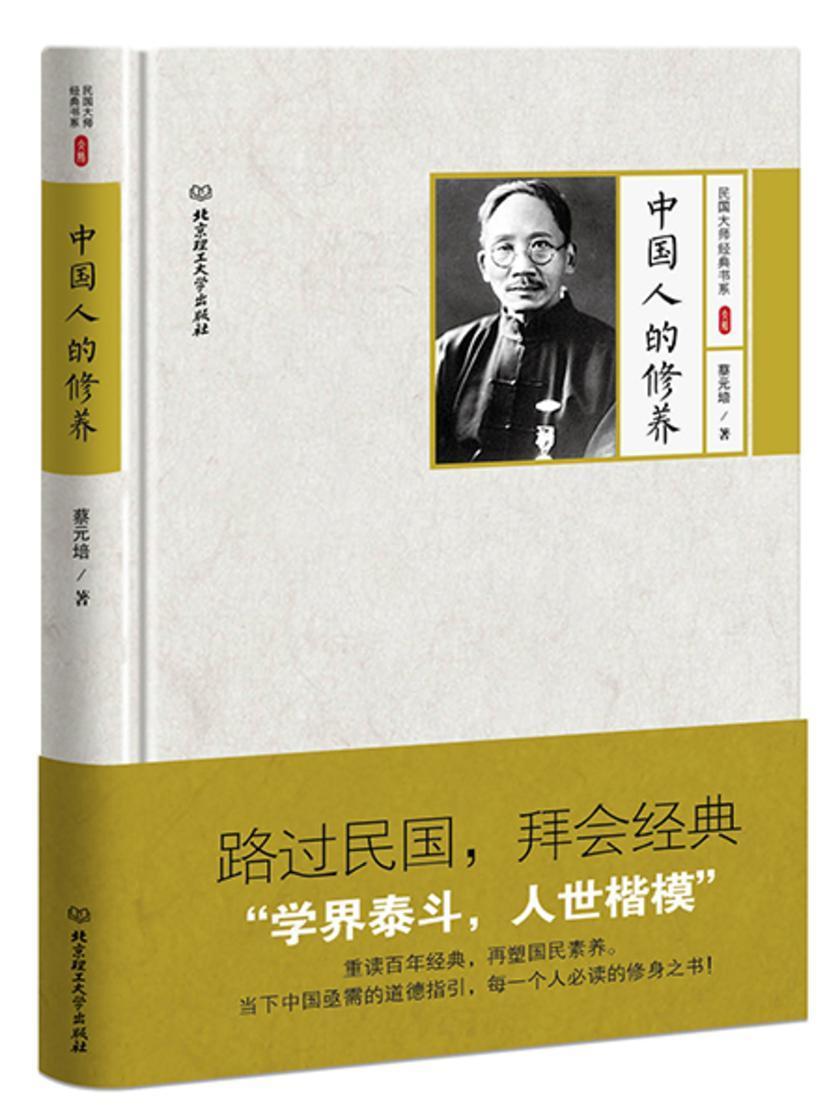 民国大师经典书系第三辑:中国人的修养(试读本)