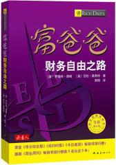 富爸爸财务自由之路(全新修订版)(试读本)