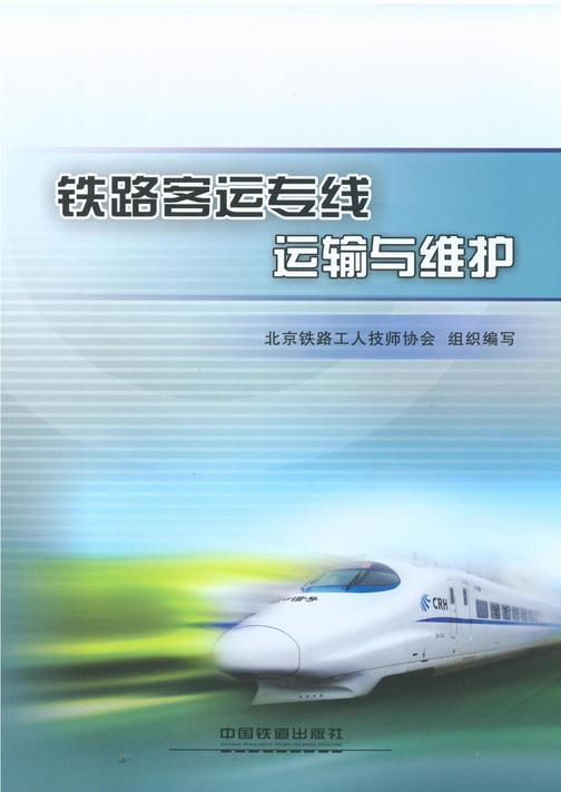 铁路客运专线运输与维护