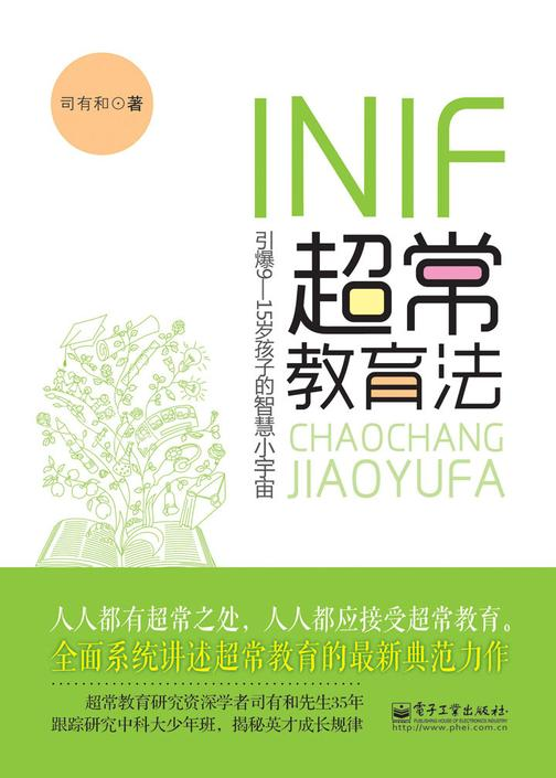INIF超常教育法:引爆9-15岁孩子的智慧小宇宙