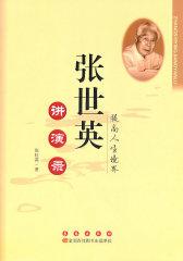 张世英讲演录(试读本)