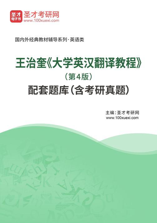 王治奎《大学英汉翻译教程》(第4版)配套题库(含考研真题)