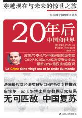 20年后,中国和世界