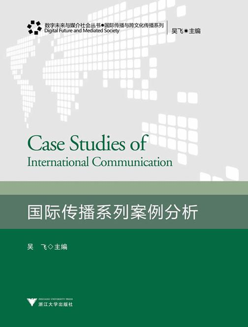 国际传播系列案例分析