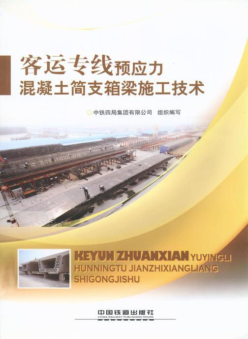 客运专线预应力混凝土简支箱梁施工技术