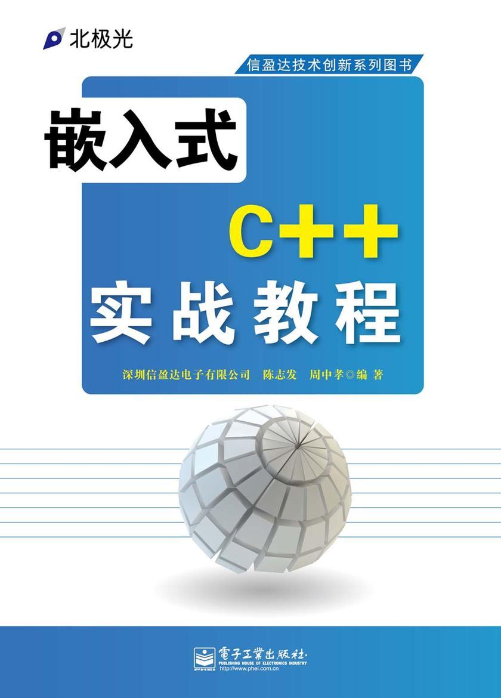 嵌入式C++实战教程