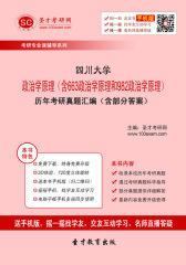 四川大学政治学原理(含663政治学原理和982政治学原理)历年考研真题汇编(含部分答案)