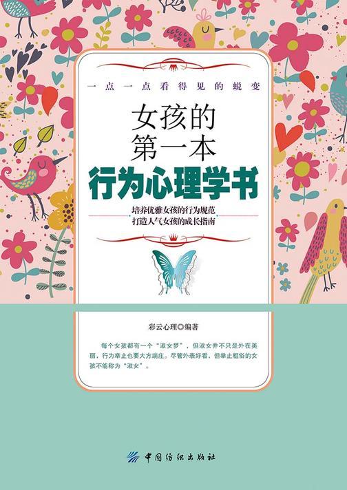 女孩的第一本行为心理学书