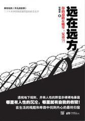 远在远方(新世纪的《平凡的世界》,二十年来中国最震撼愤怒的社会文学;在生活的残酷和卑微中找到内心的最终归宿)
