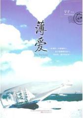 薄爱(试读本)
