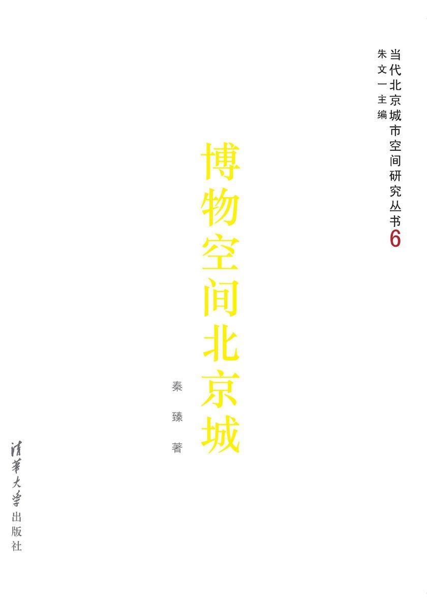 博物空间北京城(当代北京城市空间研究丛书6)