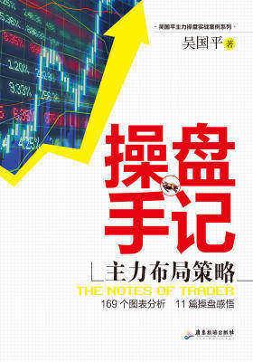 吴国平操盘手记:主力布局策略