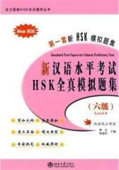 新汉语水平考试HSK( 六级)全真模拟题集(仅适用PC阅读)
