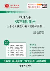 四川大学887物理化学历年考研真题汇编(含部分答案)