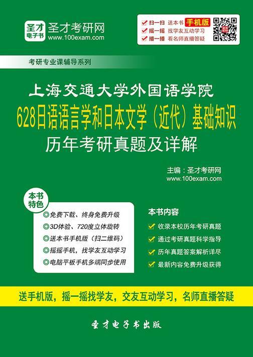 上海交通大学外国语学院628日语语言学和日本文学(近代)基础知识历年考研真题及详解
