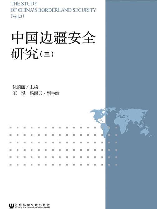 中国边疆安全研究(3)
