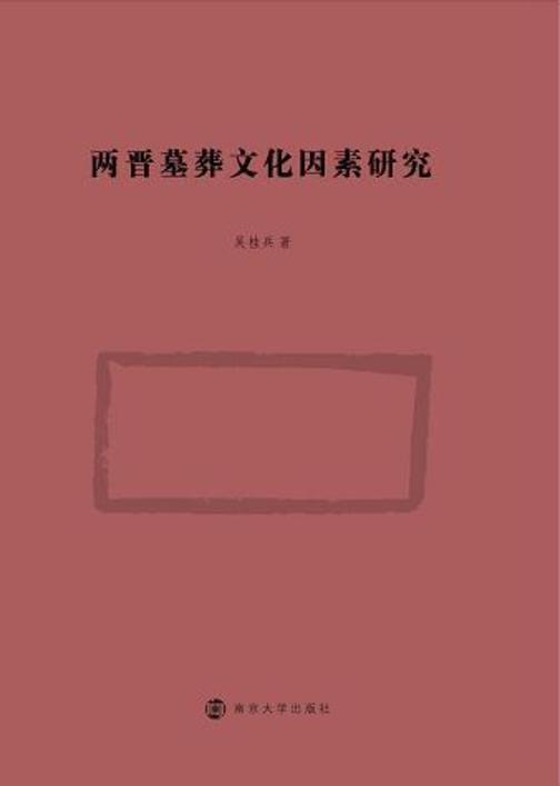 两晋墓葬文化因素研究