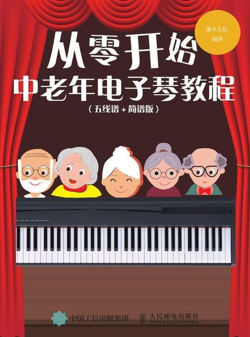 从零开始:中老年电子琴教程(五线谱+简谱版)
