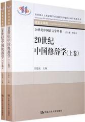 20世纪中国修辞学(上卷)(仅适用PC阅读)