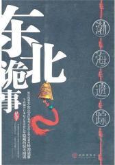 东北诡事:渤海遗踪(试读本)