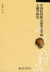 中国民间散文叙事文学的主题学研究