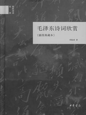 毛泽东诗词欣赏(线装本)(试读本)