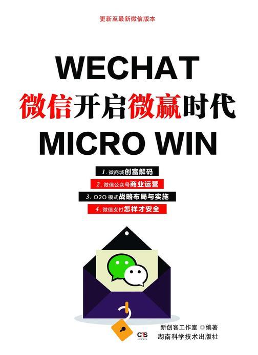 微信开启微赢时代