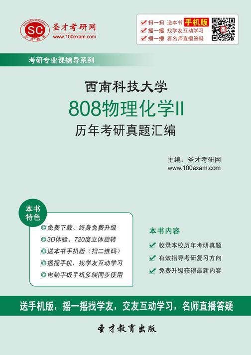 西南科技大学808物理化学II历年考研真题汇编