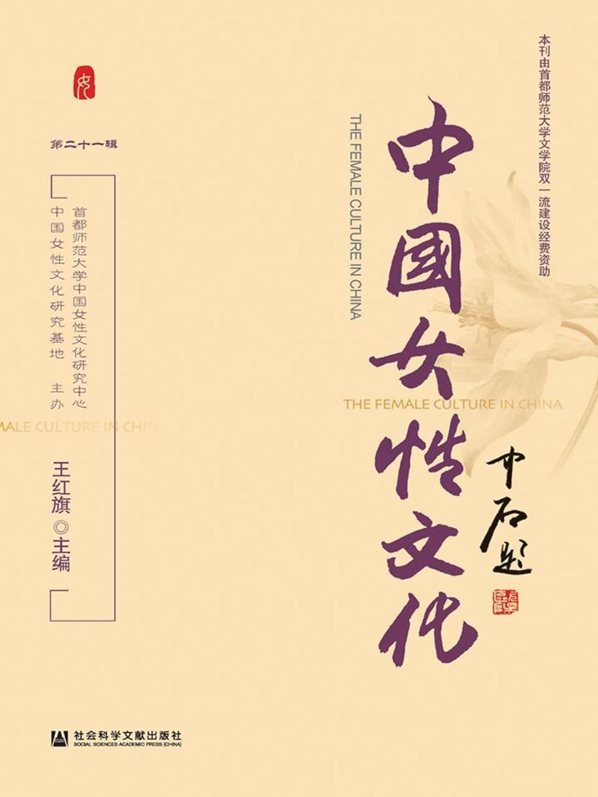 中国女性文化(第21辑)