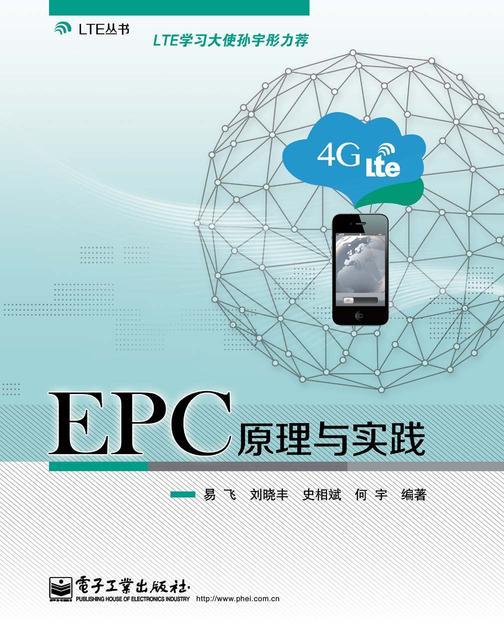 EPC原理与实践