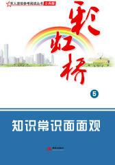 彩虹桥5:知识常识面面观