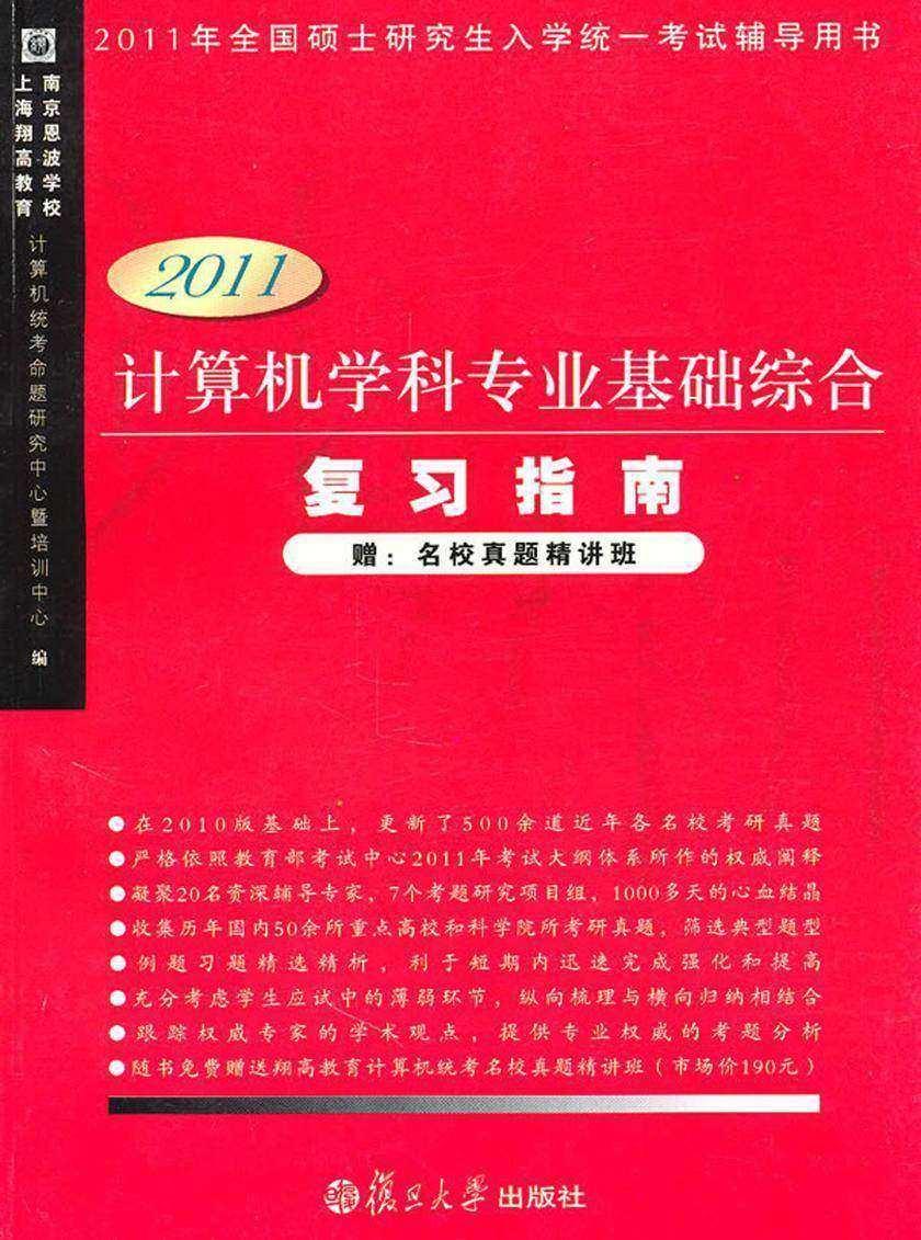 计算机学科专业基础综合复习指南(2011版)