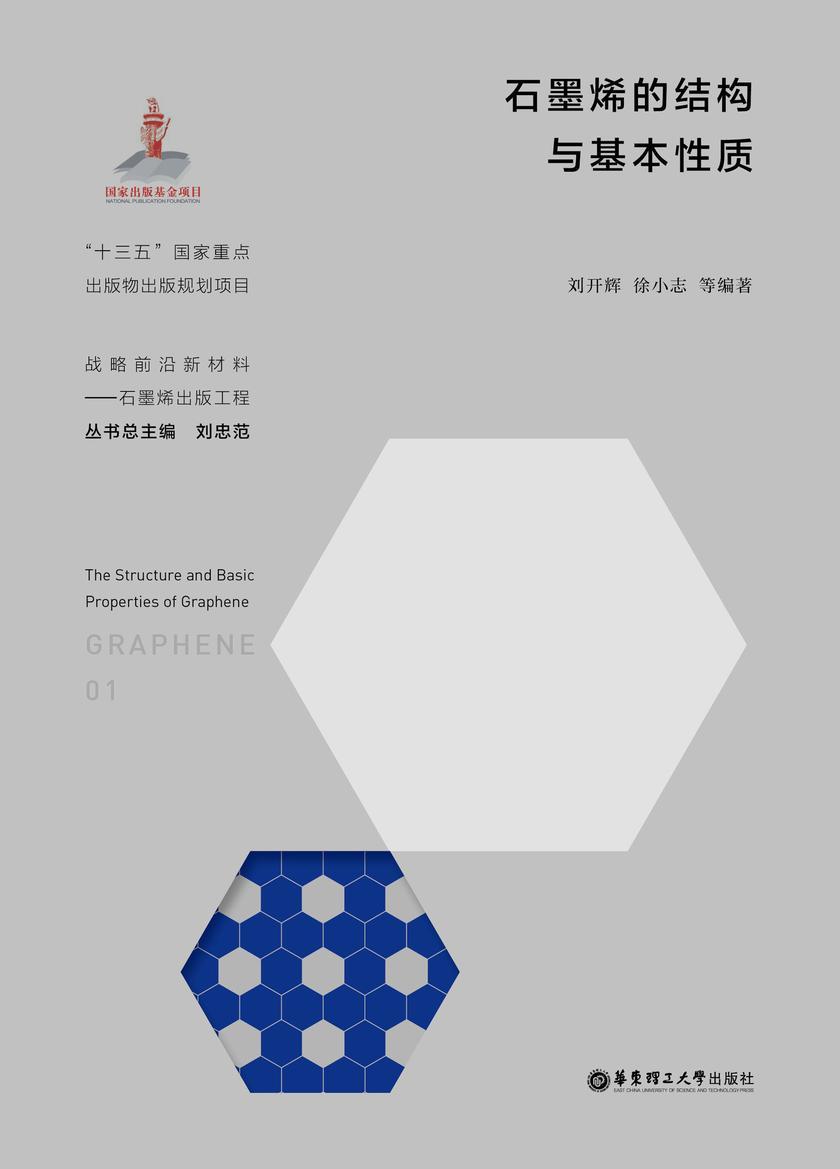 石墨烯的结构与基本性质