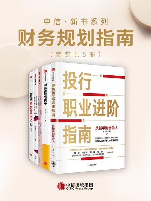 中信·新书系列-财务规划指南(套装5册)