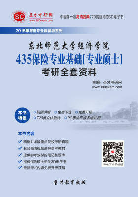 [3D电子书]圣才学习网·2015年东北师范大学经济学院435保险专业基础[专业硕士]考研全套资料(仅适用PC阅读)