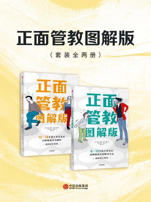 正面管教图解版 (套装全两册)