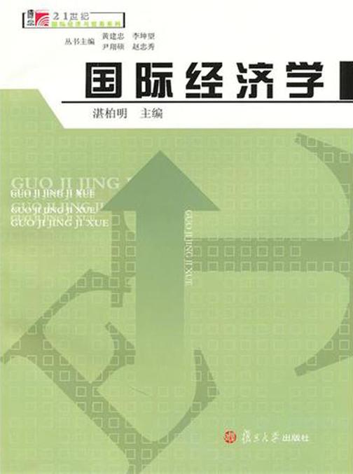 国际经济学(仅适用PC阅读)